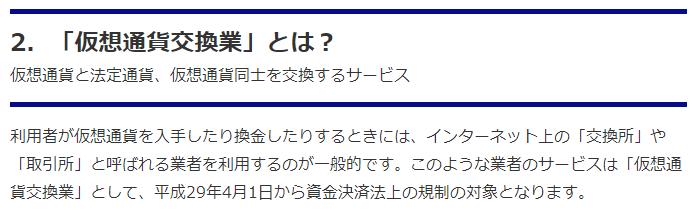 日本でも仮想通貨投資が人気 まずは取引所で口座開設をしよう
