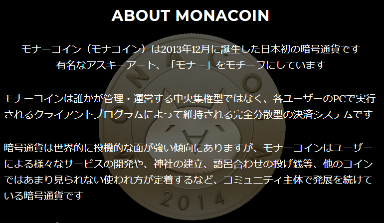 モナコインの特徴と仕様
