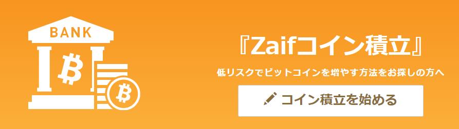 Zaif(ザイフ)では仮想通貨の積み立てが可能