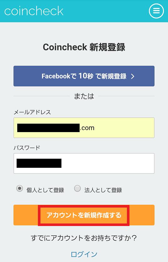 コインチェックにメールアドレスとパスワードを入力