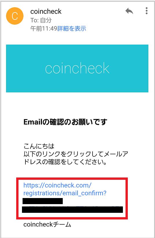 コインチェックの確認URLを開く