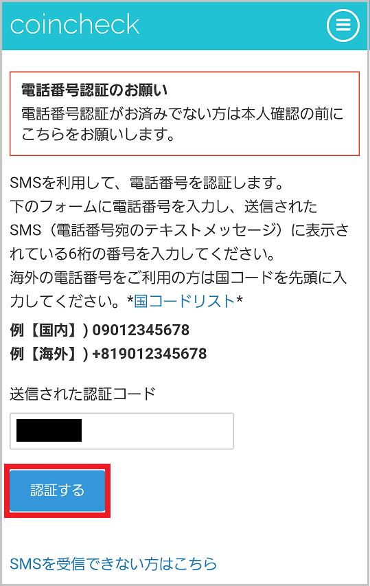 SMSで送られてきた認証コードを入力