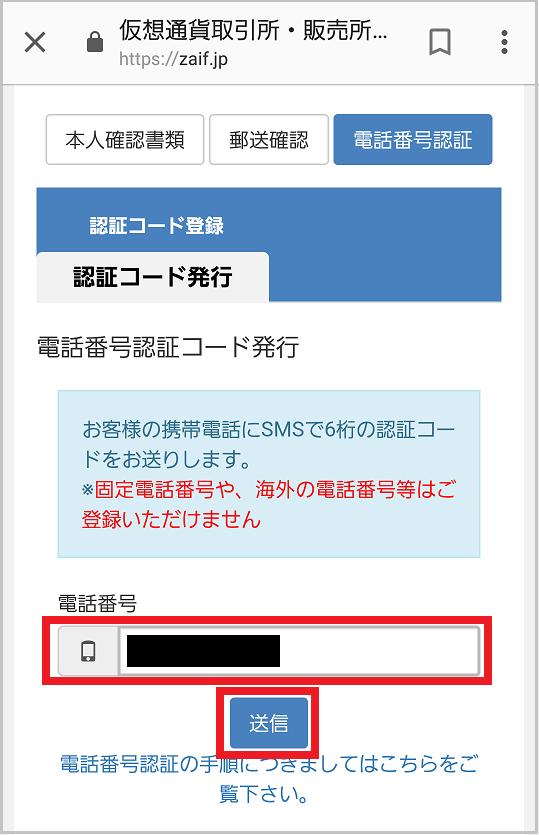 電話番号認証コードの発行手続き