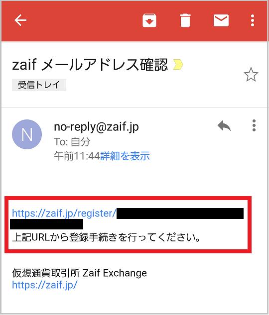ザイフから届いたメールのURLをクリック