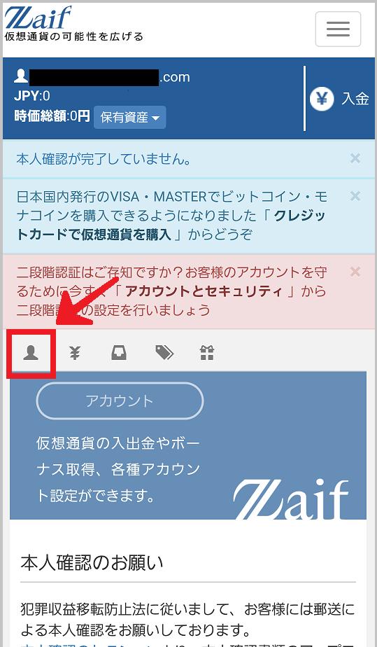 基本情報のアイコンをクリック