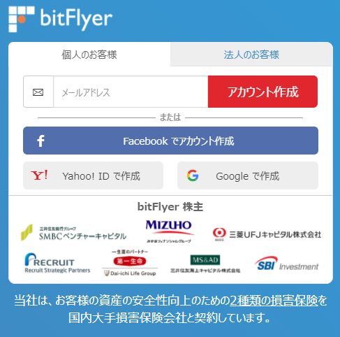 ビットフライヤー(bitflyer)の口座開設方法