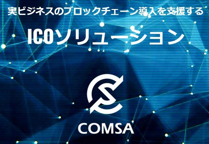 COMSA(コムサ)って何?