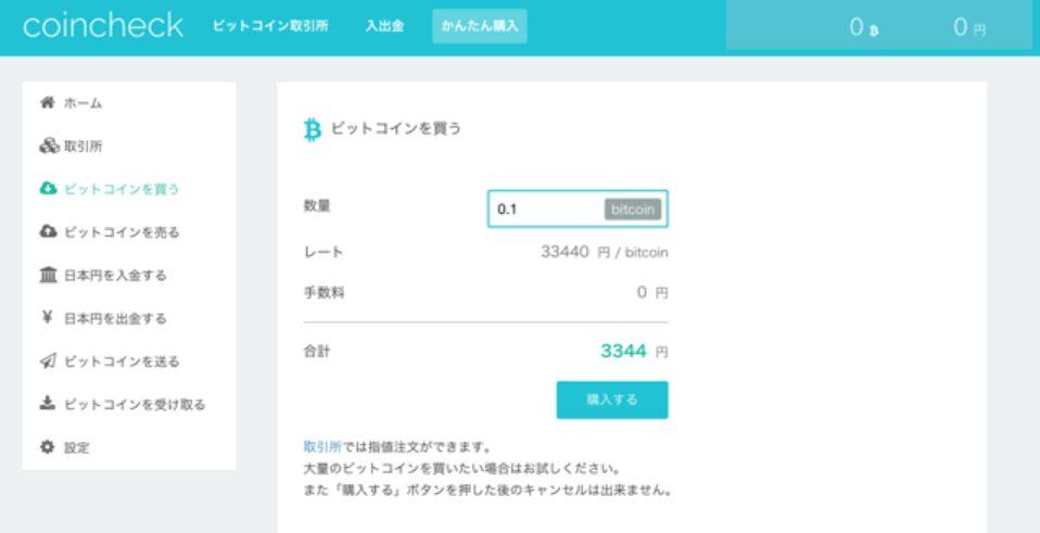 コインチェックでのビットコインの購入方法