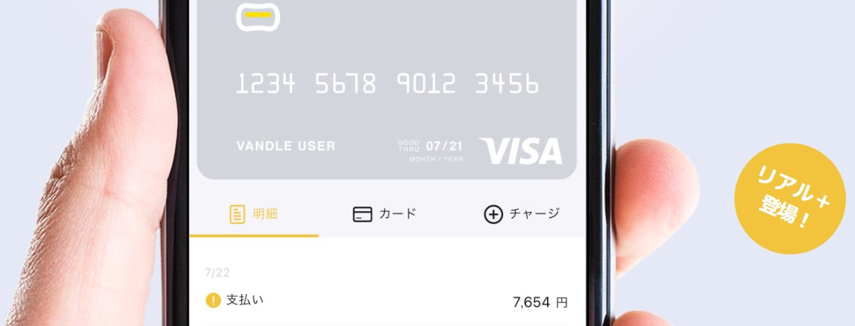 バンドルカードというアプリがポイント!