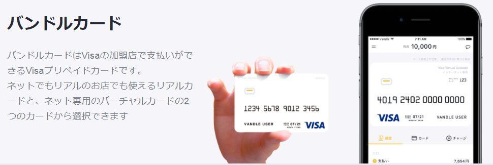 バンドルカード(クレジットカード)で入金するメリットとデメリット・注意点は?