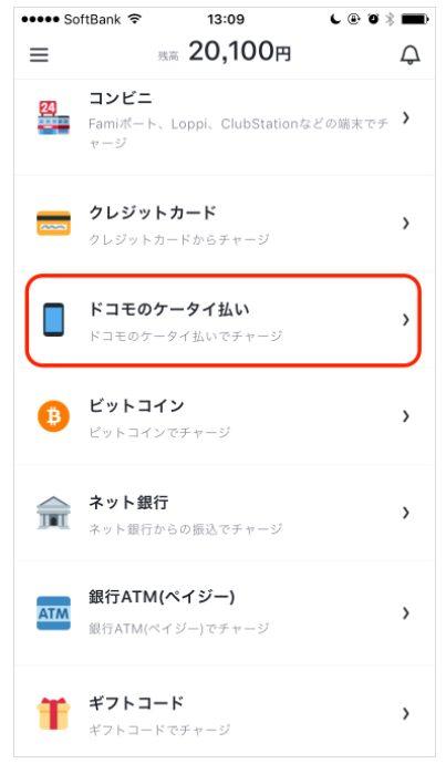 ドコモケータイ払いでバンドルカード(アプリ)にチャージする方法