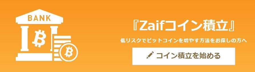 Zaif積み立てでビットコインを購入する方法
