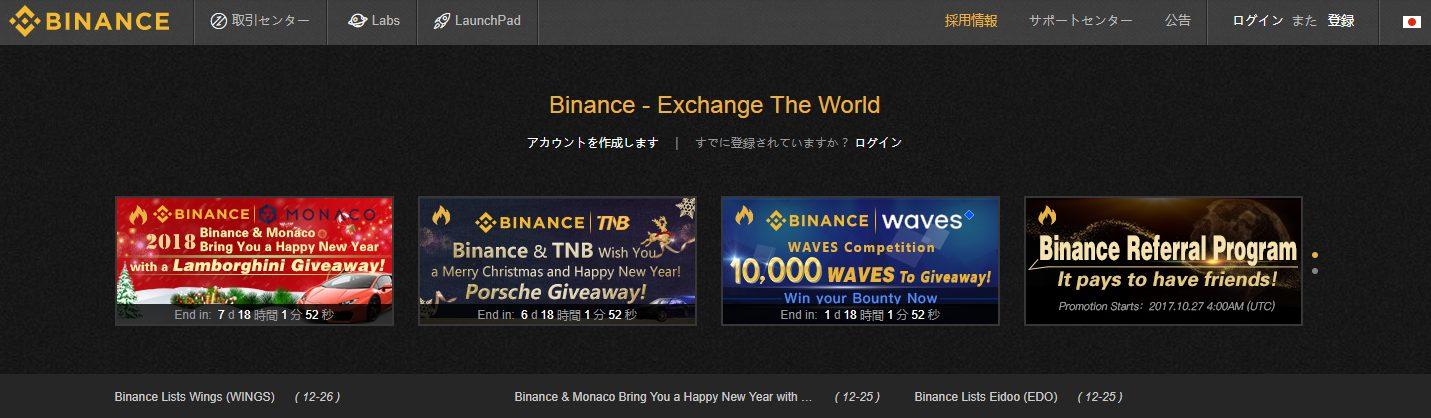 日本語対応の「Binance」