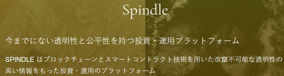 SPINDLE(スピンドル)の概要について