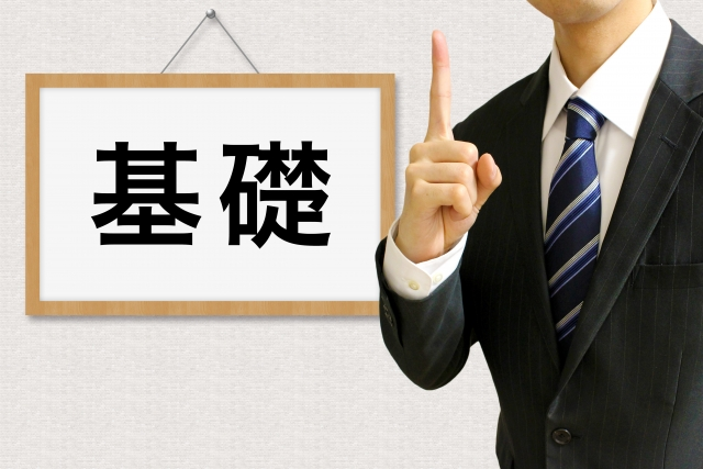《キホンのキ》株式投資について知っていこう!
