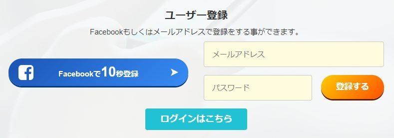 Step3  メールアドレスとパスワードを登録しcoincheckからのメールを待つ