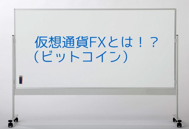 仮想通貨(ビットコイン)FXとは!?
