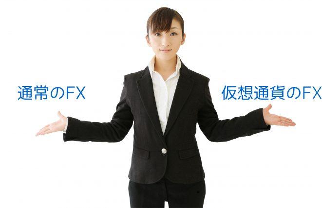 通常の FX と仮想通貨(ビットコイン)FXの違い